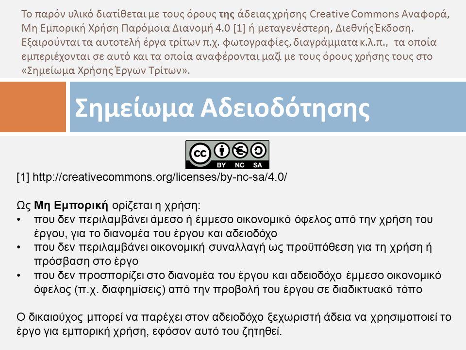 Το παρόν υλικό διατίθεται με τους όρους της άδειας χρήσης Creative Commons Αναφορά, Μη Εμπορική Χρήση Παρόμοια Διανομή 4.0 [1] ή μεταγενέστερη, Διεθνής Έκδοση.