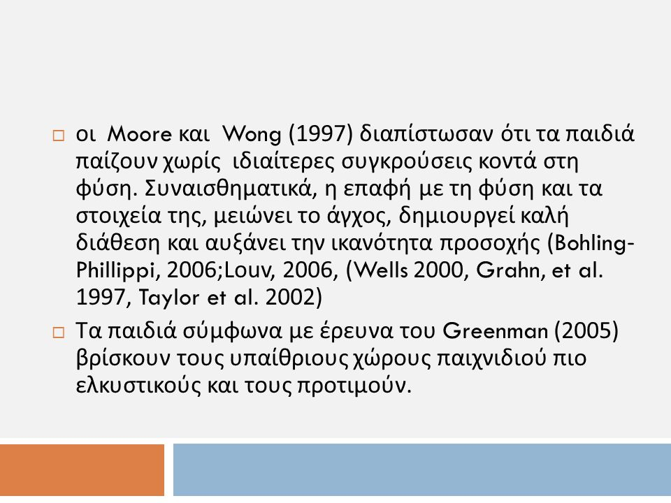  οι Moore και Wong (1997) διαπίστωσαν ότι τα παιδιά παίζουν χωρίς ιδιαίτερες συγκρούσεις κοντά στη φύση.