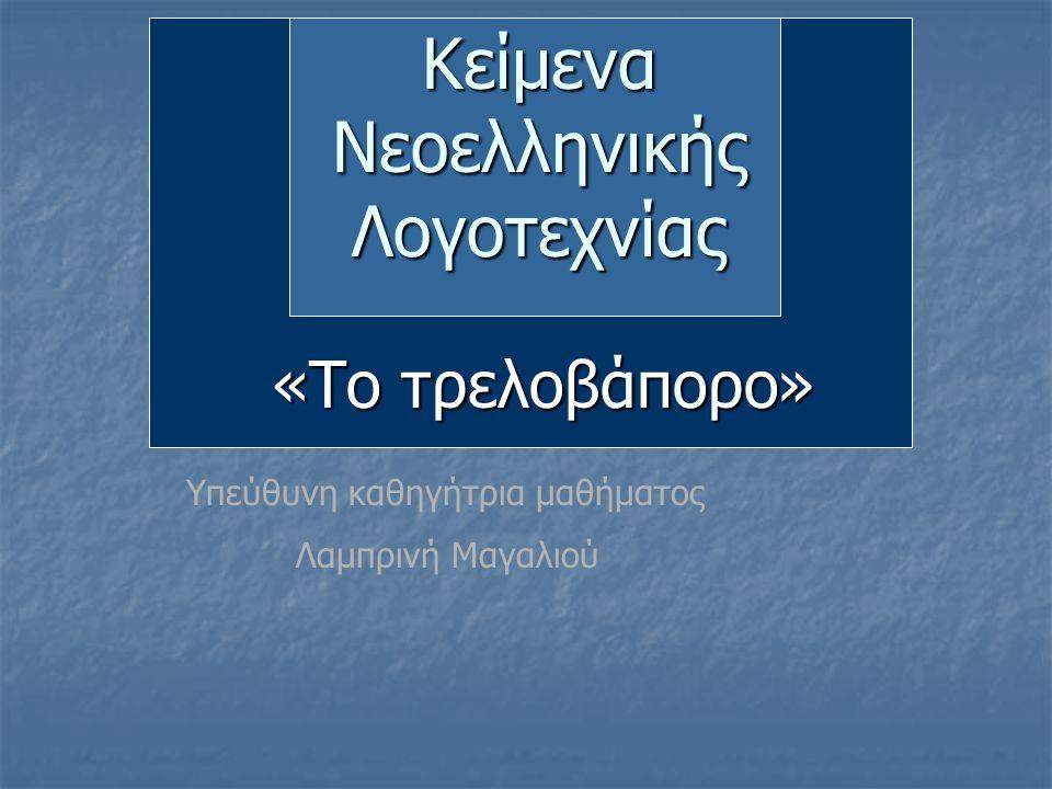 Κείμενα Νεοελληνικής Λογοτεχνίας «Tο τρελοβάπορο» Υπεύθυνη καθηγήτρια μαθήματος Λαμπρινή Μαγαλιού