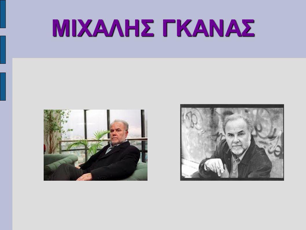 Ο Μιχάλης Γκανάς γεννήθηκε στον Τσαμαντά Θεσπρωτίας το 1944.Στη ηλικία των τεσσάρων έφυγε για την Αλβανία.Επέστρεψε στα δέκα του στο χωριό του.Έφυγε στα 18 για να σπουδάσει Νομική στην Αθήνα χωρίς να τελειώσει τις σπουδές του.