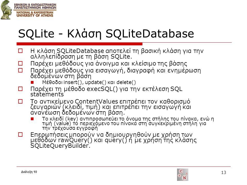 SQLite - Κλάση SQLiteDatabase  Η κλάση SQLiteDatabase αποτελεί τη βασική κλάση για την αλληλεπίδραση με τη βάση SQLite.