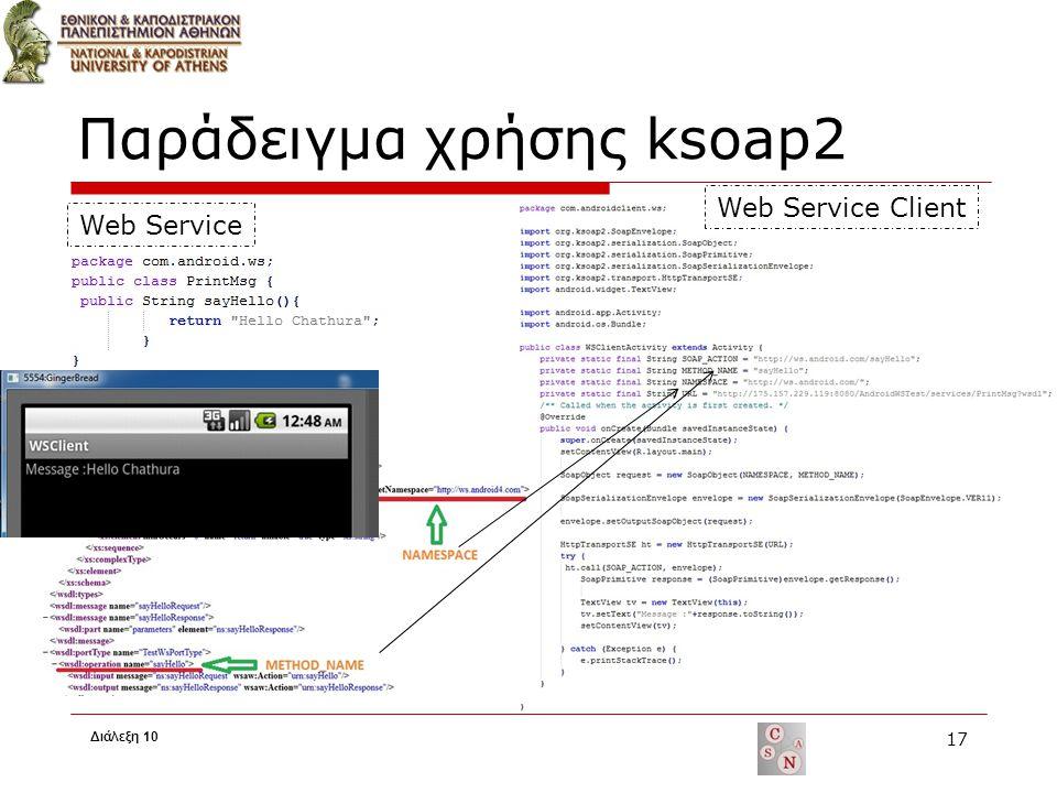 Παράδειγμα χρήσης ksoap2 17 Web Service Web Service Client WSDL file Διάλεξη 10