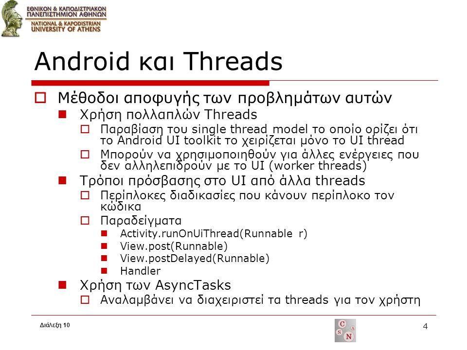 Τμήμα Πληροφορικής και Τηλεπικοινωνιών Ανάπτυξη Λογισμικού Χειμερινό Εξάμηνο 2014-2015  Android και Threads  AsyncTasks  Handlers  SQLite  Android και Web Services  Android Design Patterns 5 Διάλεξη 10