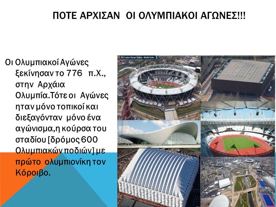 ΠΟΤΕ ΑΡΧΙΣΑΝ ΟΙ ΟΛΥΜΠΙΑΚΟΙ ΑΓΩΝΕΣ!!! Οι Ολυμπιακοί Αγώνες ξεκίνησαν το 776 π.Χ., στην Αρχάια Ολυμπία.Τότε οι Αγώνες ηταν μόνο τοπικοί και διεξαγόνταν