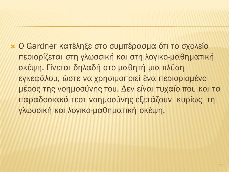  Ο Gardner κατέληξε στο συμπέρασμα ότι το σχολείο περιορίζεται στη γλωσσική και στη λογικο-μαθηματική σκέψη.