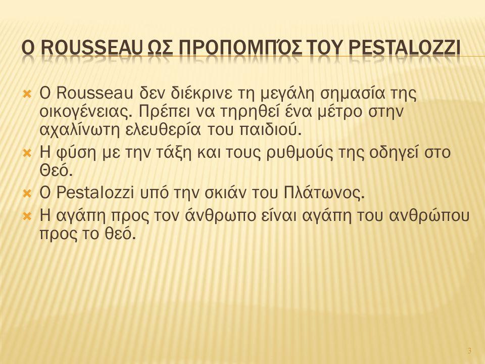 Ο Rousseau δεν διέκρινε τη μεγάλη σημασία της οικογένειας.