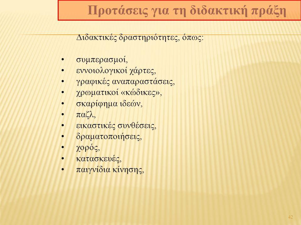 42 Διδακτικές δραστηριότητες, όπως: συμπερασμοί, εννοιολογικοί χάρτες, γραφικές αναπαραστάσεις, χρωματικοί «κώδικες», σκαρίφημα ιδεών, παζλ, εικαστικές συνθέσεις, δραματοποιήσεις, χορός, κατασκευές, παιγνίδια κίνησης, Προτάσεις για τη διδακτική πράξη