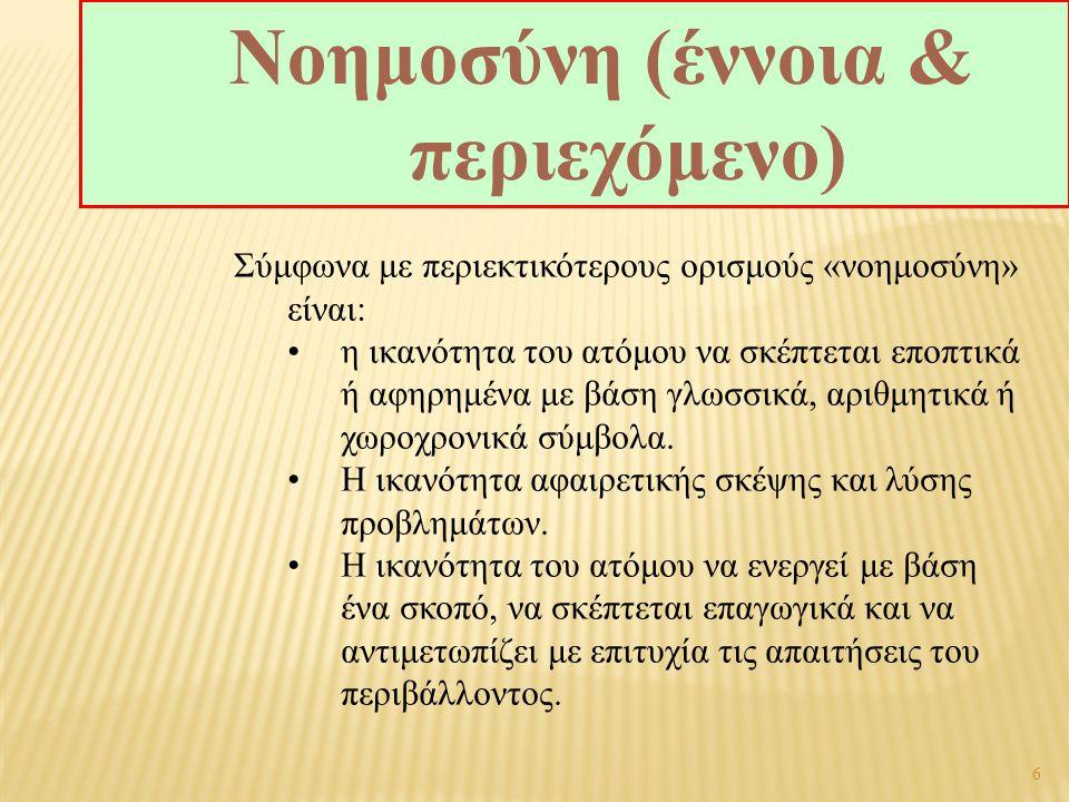 6 Σύμφωνα με περιεκτικότερους ορισμούς «νοημοσύνη» είναι: η ικανότητα του ατόμου να σκέπτεται εποπτικά ή αφηρημένα με βάση γλωσσικά, αριθμητικά ή χωροχρονικά σύμβολα.