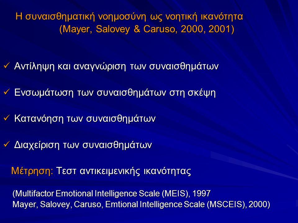 Η συναισθηματική νοημοσύνη ως νοητική ικανότητα (Mayer, Salovey & Caruso, 2000, 2001) Αντίληψη και αναγνώριση των συναισθημάτων Αντίληψη και αναγνώρισ