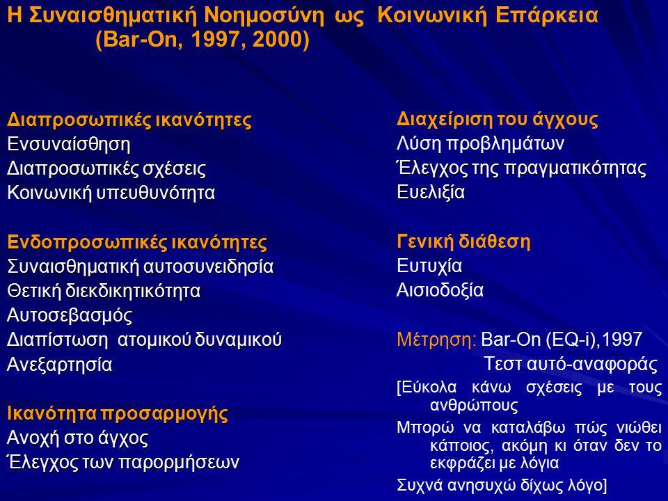 Η Συναισθηματική Νοημοσύνη ως Κοινωνική Επάρκεια (Bar-On, 1997, 2000) Διαπροσωπικές ικανότητες Ενσυναίσθηση Διαπροσωπικές σχέσεις Κοινωνική υπευθυνότη