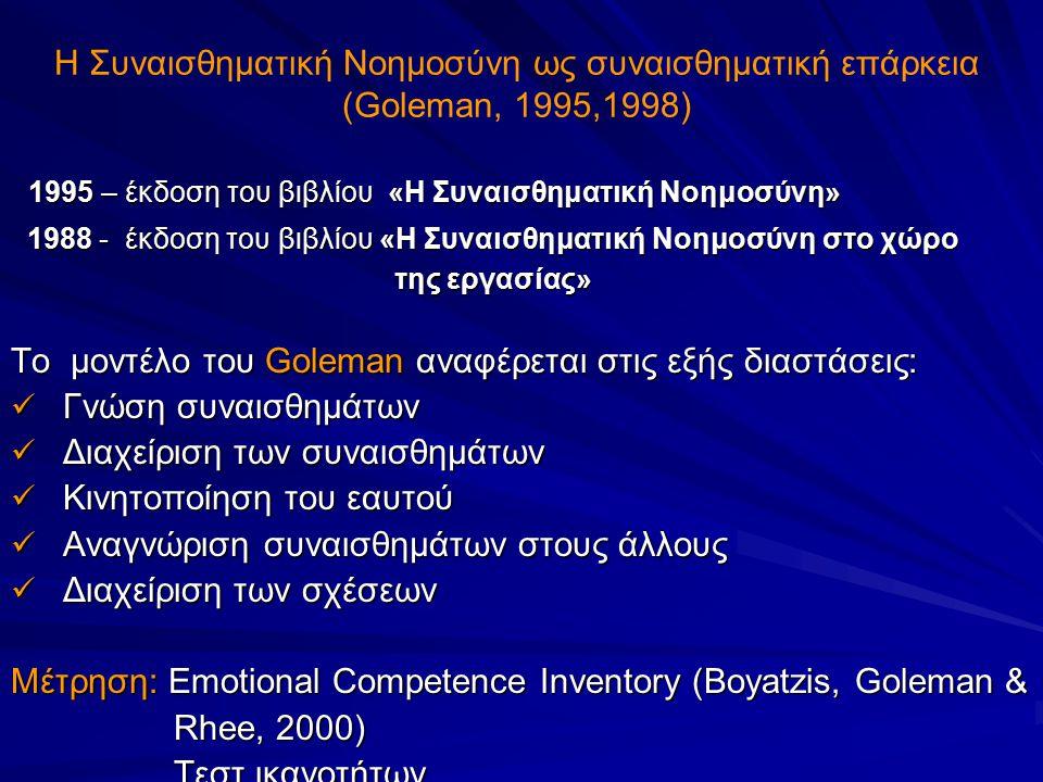 Η Συναισθηματική Νοημοσύνη ως συναισθηματική επάρκεια (Goleman, 1995,1998) 1995 – έκδοση του βιβλίου «Η Συναισθηματική Νοημοσύνη» 1995 – έκδοση του βι