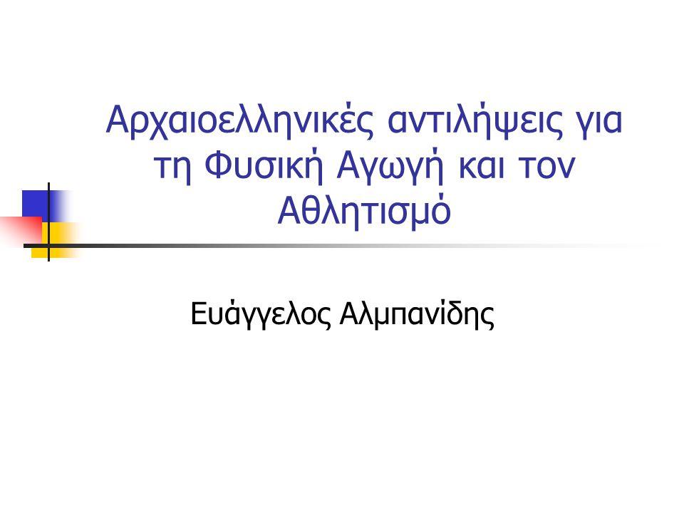 Αρχαιοελληνικές αντιλήψεις για τη Φυσική Αγωγή και τον Αθλητισμό Ευάγγελος Αλμπανίδης