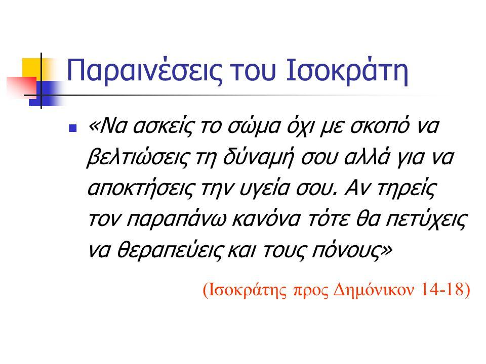 Παραινέσεις του Ισοκράτη «Να ασκείς το σώμα όχι με σκοπό να βελτιώσεις τη δύναμή σου αλλά για να αποκτήσεις την υγεία σου.