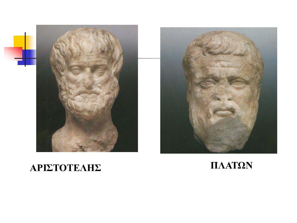 AΡΙΣΤΟΤΕΛΗΣ ΠΛΑΤΩΝ