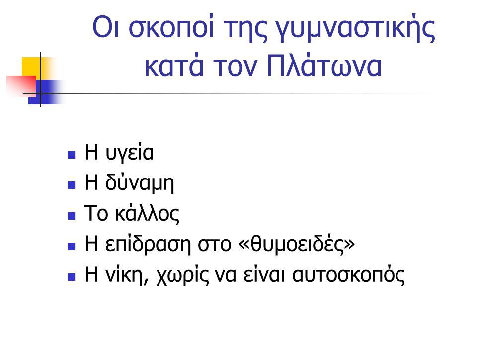 Οι σκοποί της γυμναστικής κατά τον Πλάτωνα Η υγεία Η δύναμη Το κάλλος Η επίδραση στο «θυμοειδές» Η νίκη, χωρίς να είναι αυτοσκοπός