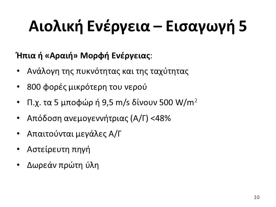 Αιολική Ενέργεια – Εισαγωγή 5 Ήπια ή «Αραιή» Μορφή Ενέργειας: Ανάλογη της πυκνότητας και της ταχύτητας 800 φορές μικρότερη του νερού Π.χ. τα 5 μποφώρ