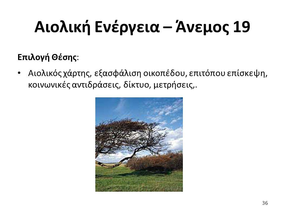Αιολική Ενέργεια – Άνεμος 19 Επιλογή Θέσης: Αιολικός χάρτης, εξασφάλιση οικοπέδου, επιτόπου επίσκεψη, κοινωνικές αντιδράσεις, δίκτυο, μετρήσεις,. 36