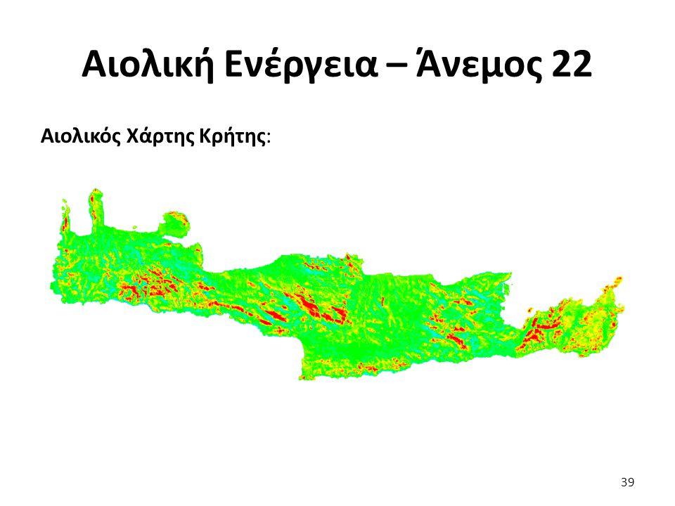 Αιολική Ενέργεια – Άνεμος 22 Αιολικός Χάρτης Κρήτης: 39