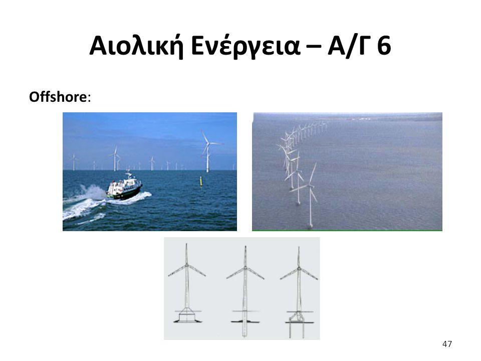 Αιολική Ενέργεια – Α/Γ 6 Offshore: 47