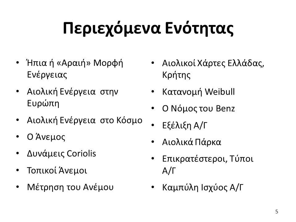 Αιολική Ενέργεια – Στατιστικά 5 Ελλάδα: 16