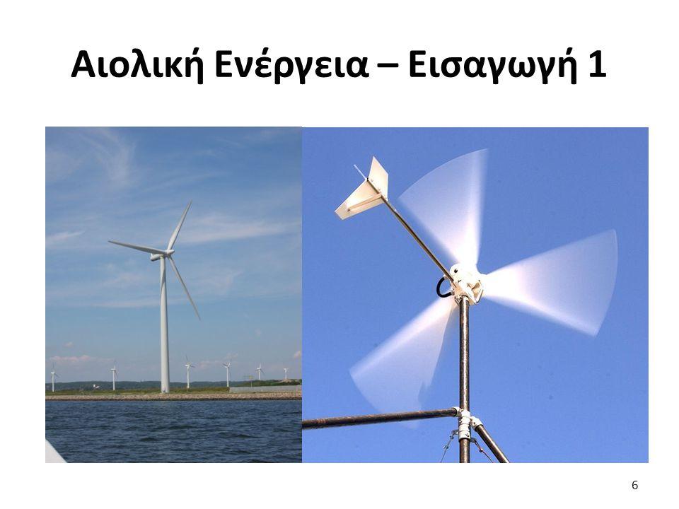 Αιολική Ενέργεια – Α/Γ 26 Ισχύς Α/Γ: 67 Όπου: P αν : Ισχύς ανέμου [W] ρ : Πυκνότητα ανέμου =1,25 kg/m 3 A : Επιφάνεια σάρωσης δρομέα [m 2 ] V : Ταχύτητα ανέμου [m/s] C p : Αεροδυναμικός συντελεστής P m : Μηχανική Ισχύς [W] P wt : Ισχύς Α/Γ [W] η g : Απόδοση ηλεκτρογεννήτριας η gb : Απόδοση κιβωτίου ταχυτήτων P wind P Α/Γ η gb P m2 P m1 CpCp ηgηg