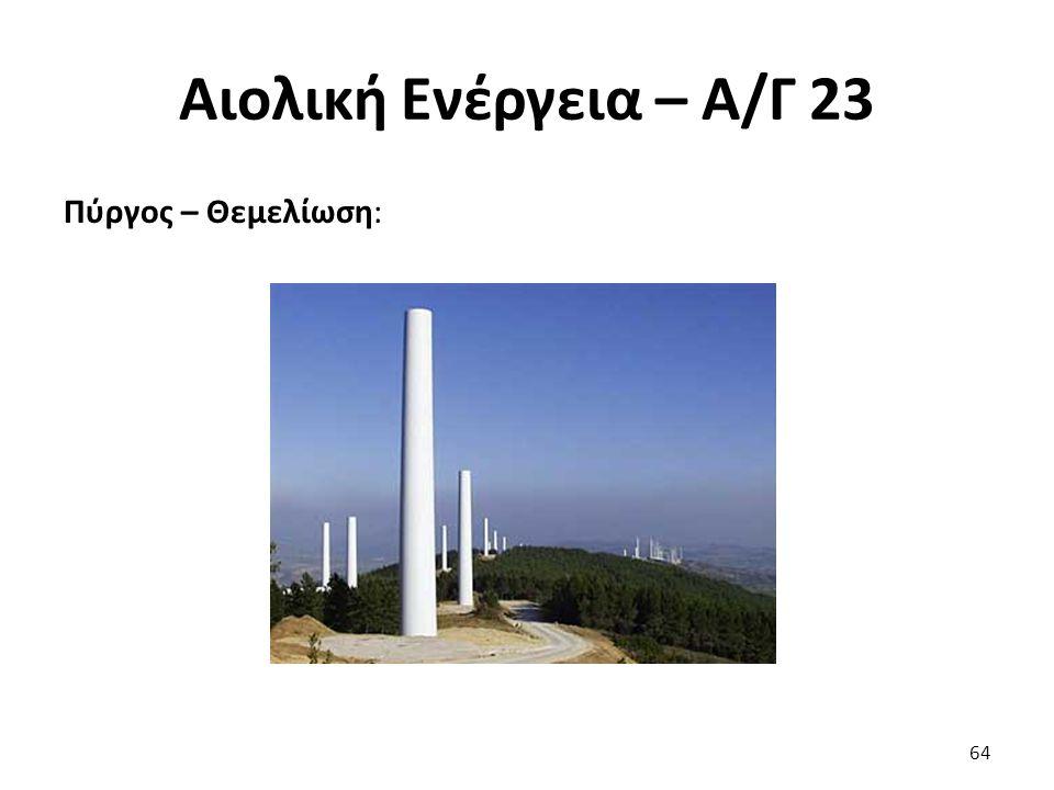 Αιολική Ενέργεια – Α/Γ 23 Πύργος – Θεμελίωση: 64