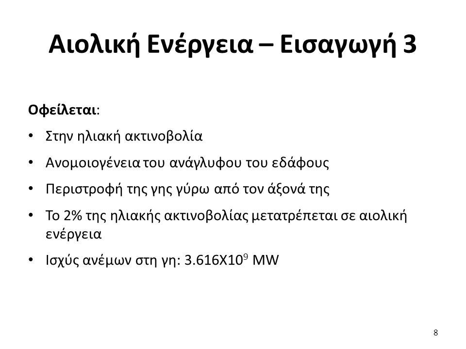 Αιολική Ενέργεια – Άνεμος 2 Latitude90-60°N60-30°N30-0°N0-30°S30-60°S60-90°S DirectionNESWNESENWSE 19 Δυνάμεις Coriolis: Δημιουργούνται Πλανητικοί άνεμοι με διευθύνσεις