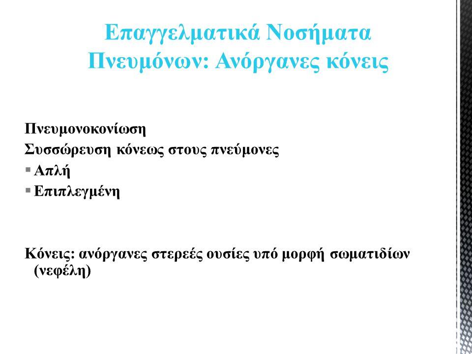 Πνευμονοκονίωση Συσσώρευση κόνεως στους πνεύμονες  Απλή  Επιπλεγμένη Κόνεις: ανόργανες στερεές ουσίες υπό μορφή σωματιδίων (νεφέλη) Επαγγελματικά Νοσήματα Πνευμόνων: Ανόργανες κόνεις