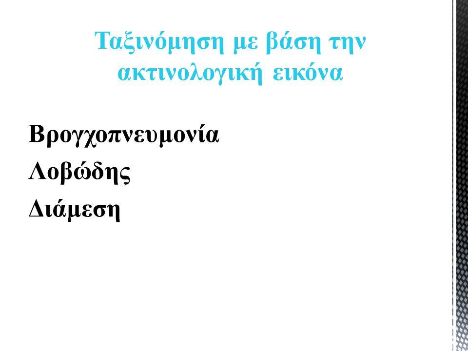 Βρογχοπνευμονία Λοβώδης Διάμεση Ταξινόμηση με βάση την ακτινολογική εικόνα