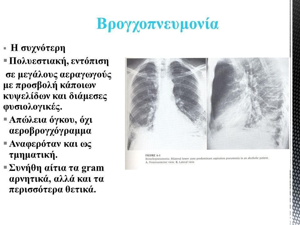  Η συχνότερη  Πολυεστιακή, εντόπιση σε μεγάλους αεραγωγούς με προσβολή κάποιων κυψελίδων και διάμεσες φυσιολογικές.