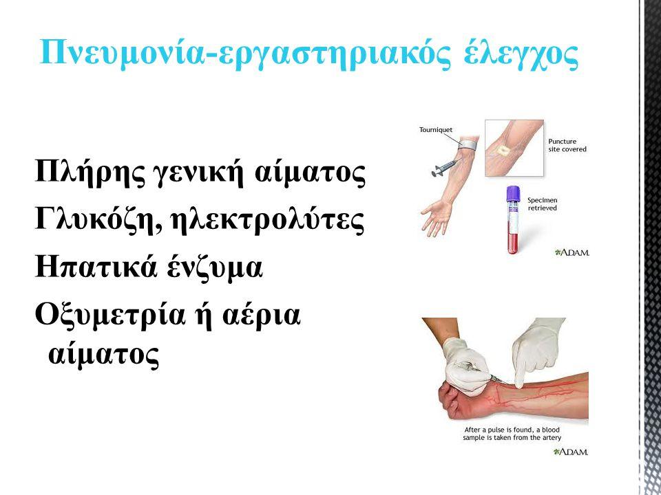 Πλήρης γενική αίματος Γλυκόζη, ηλεκτρολύτες Ηπατικά ένζυμα Οξυμετρία ή αέρια αίματος Πνευμονία-εργαστηριακός έλεγχος