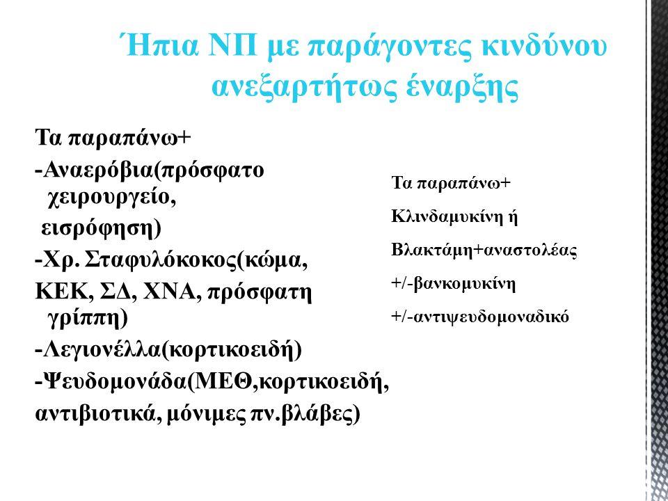 Τα παραπάνω+ -Αναερόβια(πρόσφατο χειρουργείο, εισρόφηση) -Χρ. Σταφυλόκοκος(κώμα, ΚΕΚ, ΣΔ, ΧΝΑ, πρόσφατη γρίππη) -Λεγιονέλλα(κορτικοειδή) -Ψευδομονάδα(