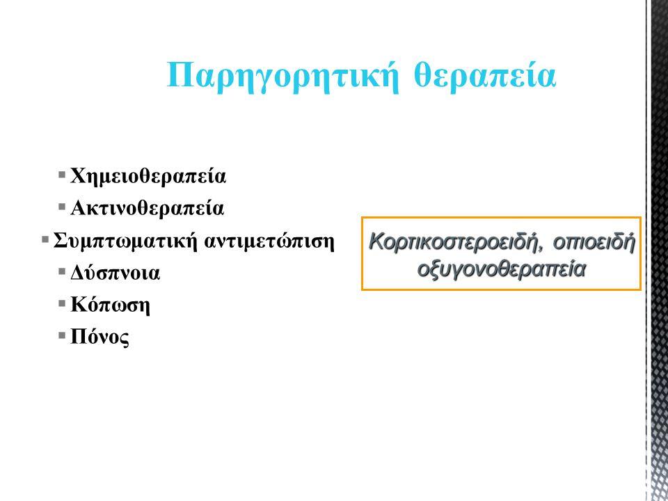  Χημειοθεραπεία  Ακτινοθεραπεία  Συμπτωματική αντιμετώπιση  Δύσπνοια  Κόπωση  Πόνος Παρηγορητική θεραπεία Κορτικοστεροειδή, οπιοειδή οξυγονοθεραπεία