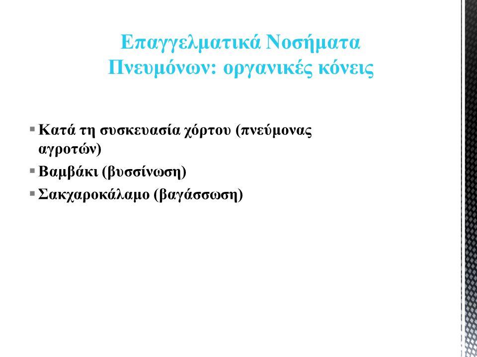  Κατά τη συσκευασία χόρτου (πνεύμονας αγροτών)  Βαμβάκι (βυσσίνωση)  Σακχαροκάλαμο (βαγάσσωση) Επαγγελματικά Νοσήματα Πνευμόνων: οργανικές κόνεις