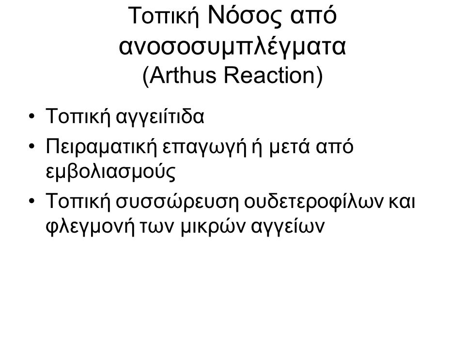 Τοπική Νόσος από ανοσοσυμπλέγματα (Arthus Reaction) Τοπική αγγειίτιδα Πειραματική επαγωγή ή μετά από εμβολιασμούς Τοπική συσσώρευση ουδετεροφίλων και