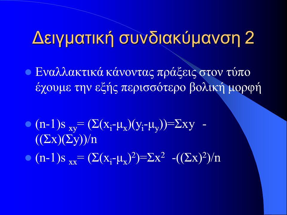 Δειγματικός συντελεστής συσχέτισης r= (s xy )/(s x s y ) όπου τα σύμβολα ορίζονται όπως στην προηγούμενη διαφάνεια Είναι ένα μέτρο που δείχνει την συσχέτιση δύο τυχαίων μεταβλητών.