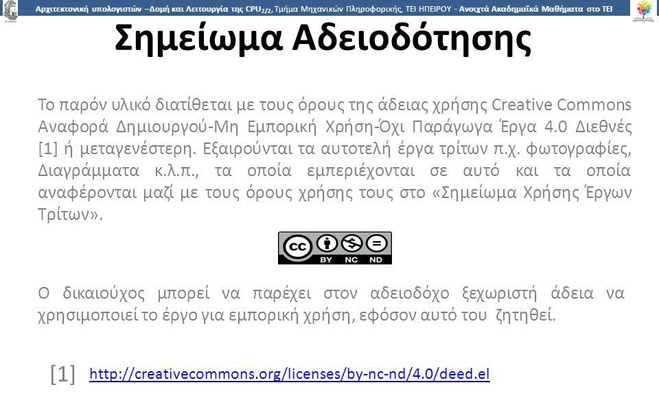 3030 Αρχιτεκτονική υπολογιστών –Δομή και Λειτουργία της CPU 2/2, Τμήμα Μηχανικών Πληροφορικής, ΤΕΙ ΗΠΕΙΡΟΥ - Ανοιχτά Ακαδημαϊκά Μαθήματα στο ΤΕΙ Ηπείρου Σημείωμα Αδειοδότησης Το παρόν υλικό διατίθεται με τους όρους της άδειας χρήσης Creative Commons Αναφορά Δημιουργού-Μη Εμπορική Χρήση-Όχι Παράγωγα Έργα 4.0 Διεθνές [1] ή μεταγενέστερη.
