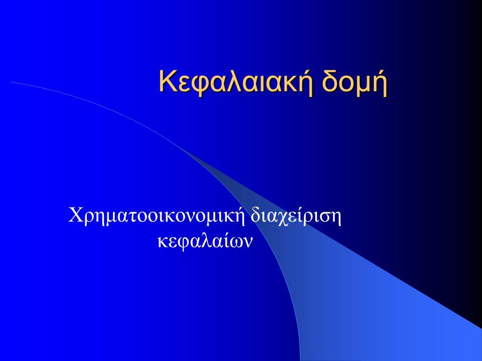Κεφαλαιακή δομή Χρηματοοικονομική διαχείριση κεφαλαίων