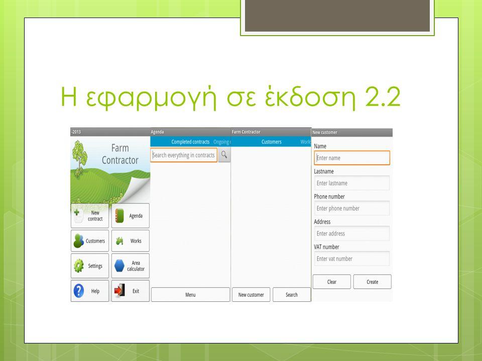 Η εφαρμογή σε έκδοση 2.2