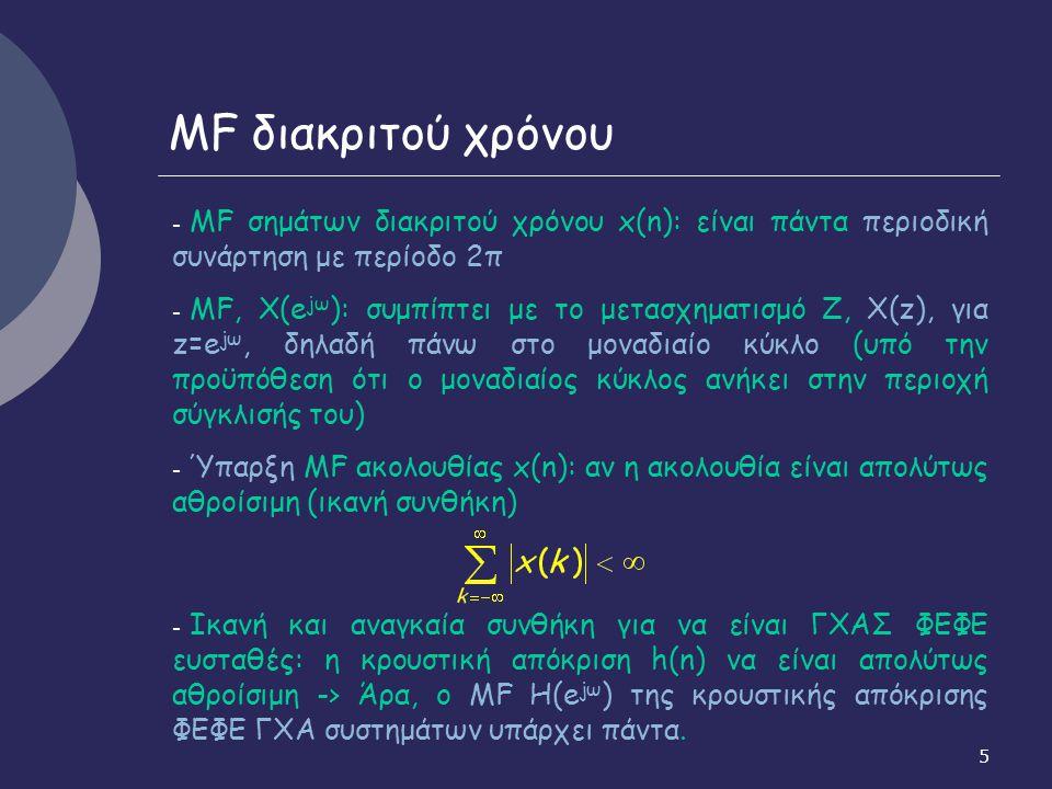 5 MF διακριτού χρόνου - MF σημάτων διακριτού χρόνου x(n): είναι πάντα περιοδική συνάρτηση με περίοδο 2π - MF, X(e jω ): συμπίπτει με το μετασχηματισμό