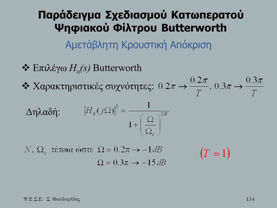 Ψ.Ε.Σ.Ε. Σ. Θεοδωρίδης 134 Παράδειγμα Σχεδιασμού Κατωπερατού Ψηφιακού Φίλτρου Butterworth Αμετάβλητη Κρουστική Απόκριση  Επιλέγω Η α (s) Butterworth