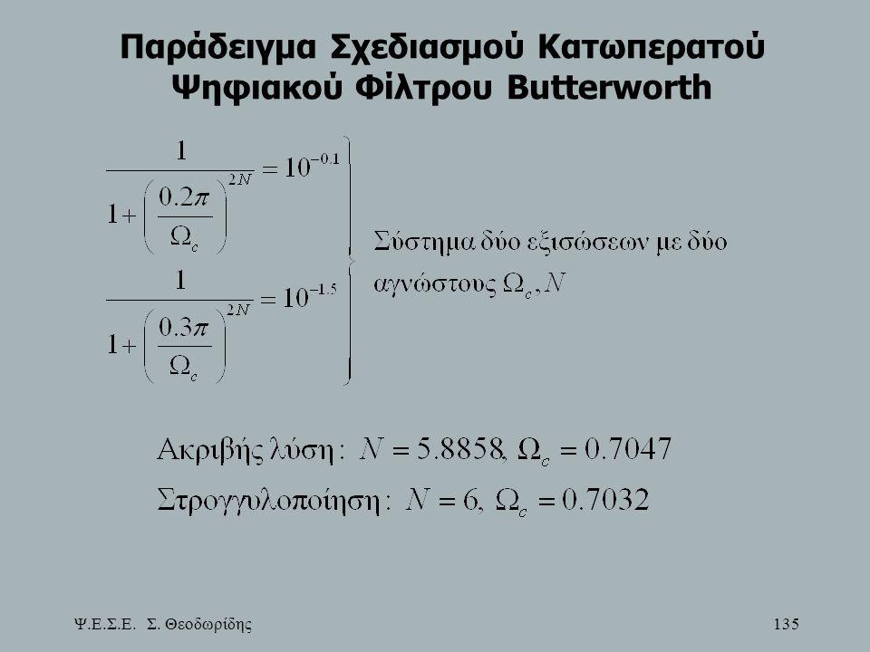 Ψ.Ε.Σ.Ε. Σ. Θεοδωρίδης 135 Παράδειγμα Σχεδιασμού Κατωπερατού Ψηφιακού Φίλτρου Butterworth