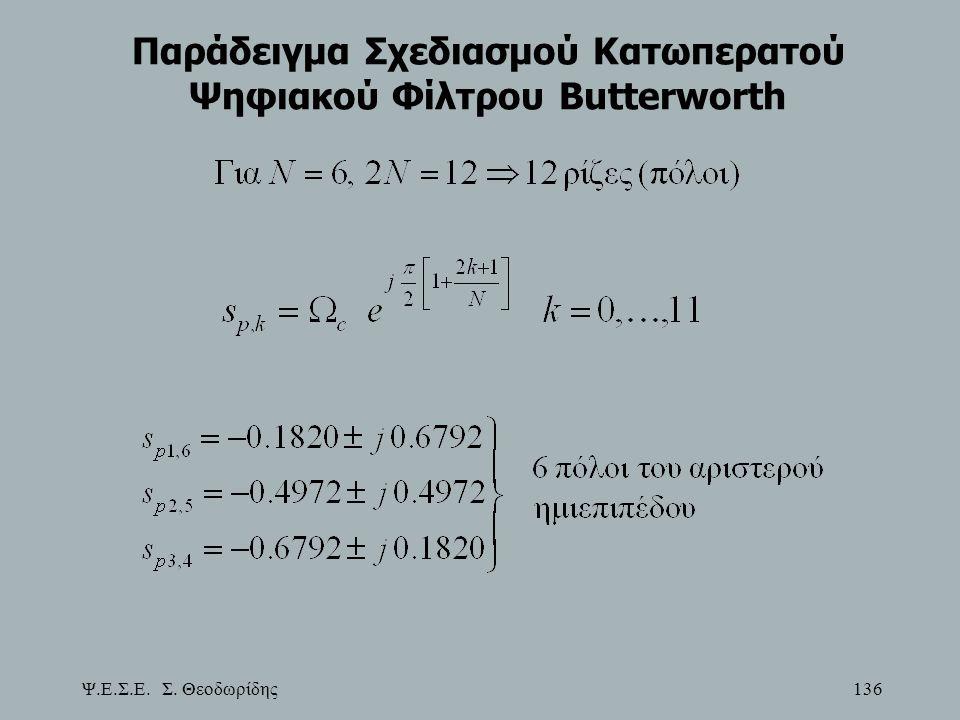 Ψ.Ε.Σ.Ε. Σ. Θεοδωρίδης 136 Παράδειγμα Σχεδιασμού Κατωπερατού Ψηφιακού Φίλτρου Butterworth