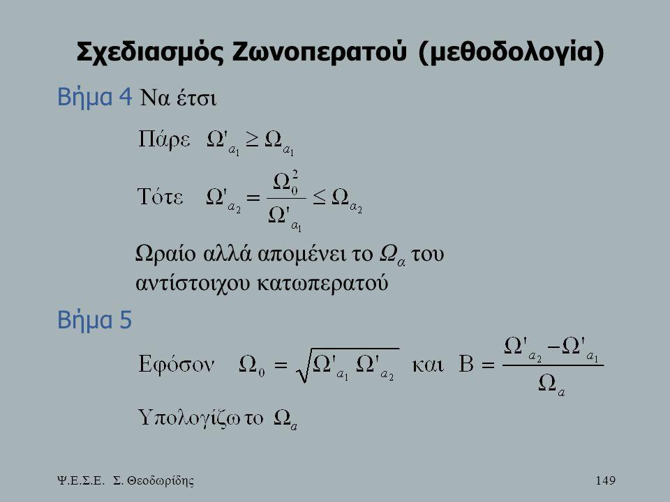 Ψ.Ε.Σ.Ε. Σ. Θεοδωρίδης 149 Σχεδιασμός Ζωνοπερατού (μεθοδολογία) Βήμα 4 Να έτσι Ωραίο αλλά απομένει το Ω α του αντίστοιχου κατωπερατού Βήμα 5