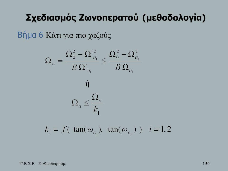 Ψ.Ε.Σ.Ε. Σ. Θεοδωρίδης 150 Σχεδιασμός Ζωνοπερατού (μεθοδολογία) Βήμα 6 Κάτι για πιο χαζούς