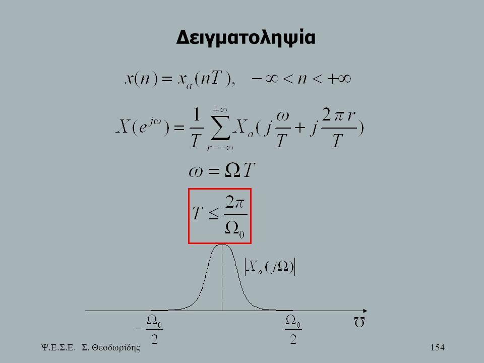 Ψ.Ε.Σ.Ε. Σ. Θεοδωρίδης 154 Δειγματοληψία