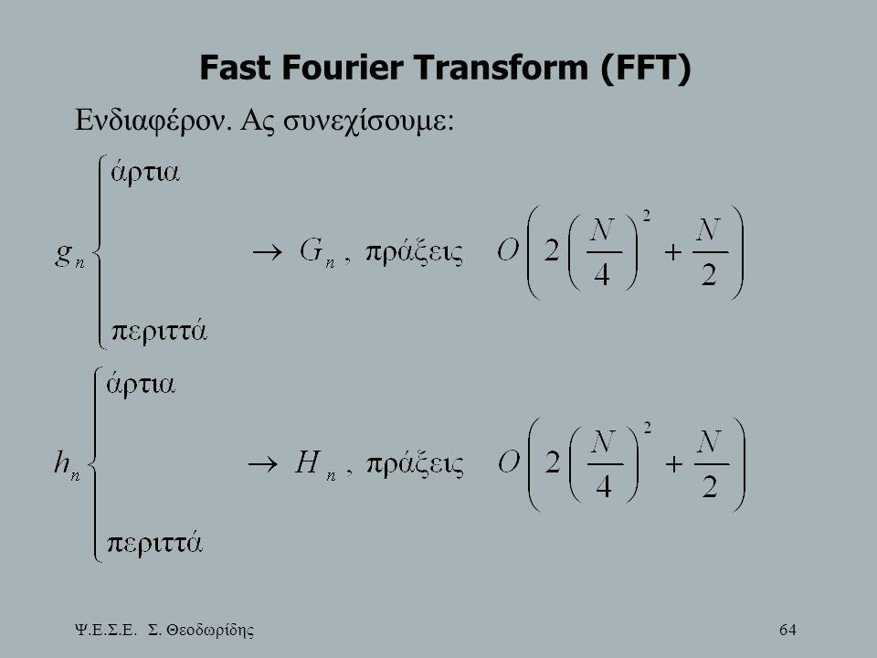 Ψ.Ε.Σ.Ε. Σ. Θεοδωρίδης 64 Fast Fourier Transform (FFT) Ενδιαφέρον. Ας συνεχίσουμε: