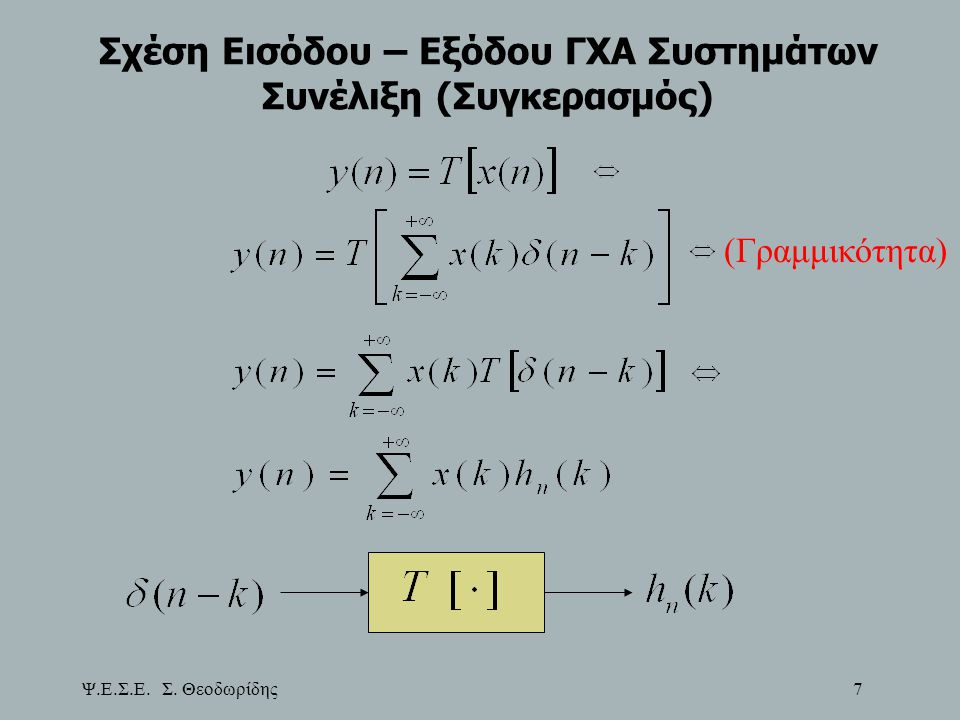 Ψ.Ε.Σ.Ε. Σ. Θεοδωρίδης 7 Σχέση Εισόδου – Εξόδου ΓΧΑ Συστημάτων Συνέλιξη (Συγκερασμός) (Γραμμικότητα)