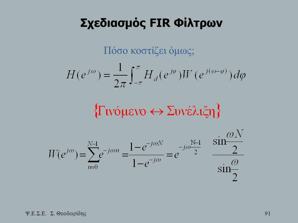 Ψ.Ε.Σ.Ε. Σ. Θεοδωρίδης 91 Σχεδιασμός FIR Φίλτρων Πόσο κοστίζει όμως;