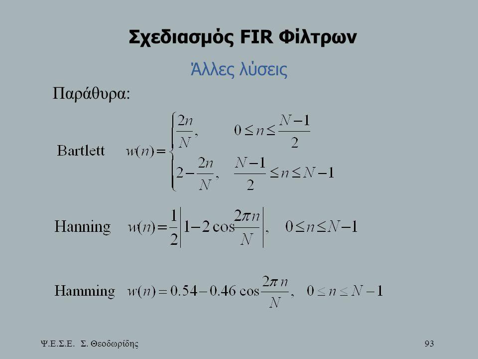 Ψ.Ε.Σ.Ε. Σ. Θεοδωρίδης 93 Σχεδιασμός FIR Φίλτρων Άλλες λύσεις Παράθυρα: